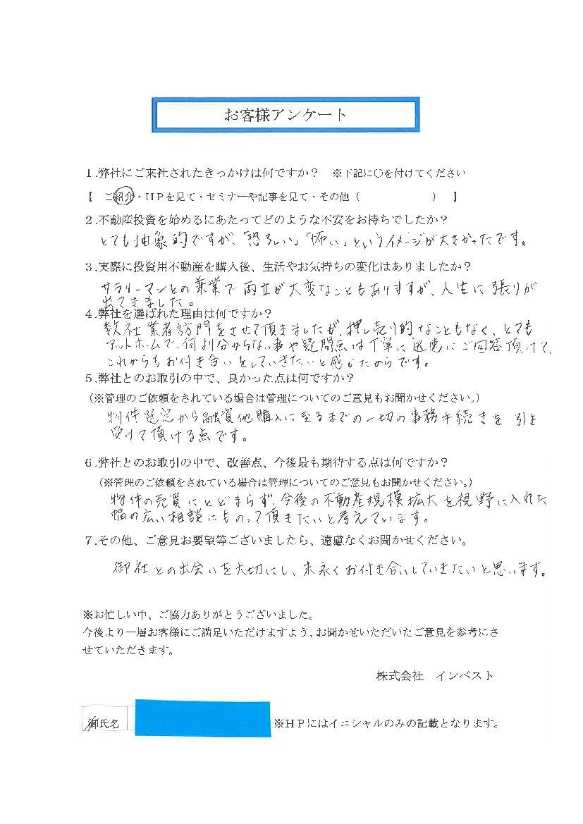 ★長谷川様アンケート